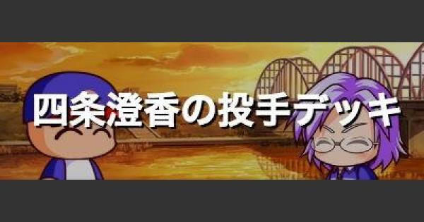 【パワプロアプリ】四条澄香を使った投手育成デッキ【パワプロ】