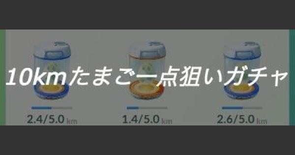 【ポケモンGO】10kmタマゴの1点狙い孵化シミュレーター