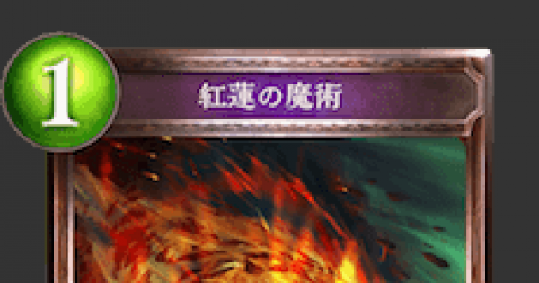 【シャドバ】紅蓮の魔術の情報【シャドウバース】