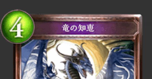 【シャドバ】竜の知恵の評価と採用デッキ【シャドウバース】