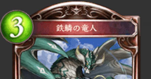 【シャドバ】鉄鱗の竜人の評価と採用デッキ【シャドウバース】