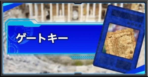 【遊戯王デュエルリンクス】ゲートキー(鍵)の効率的な集め方と使い方