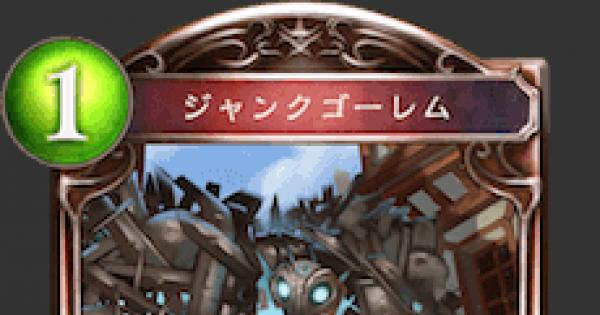 【シャドバ】ジャンクゴーレムの情報【シャドウバース】