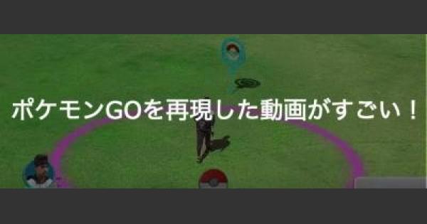【ポケモンGO】リアルポケモンGO!海外ユーザーの投稿動画がすごい