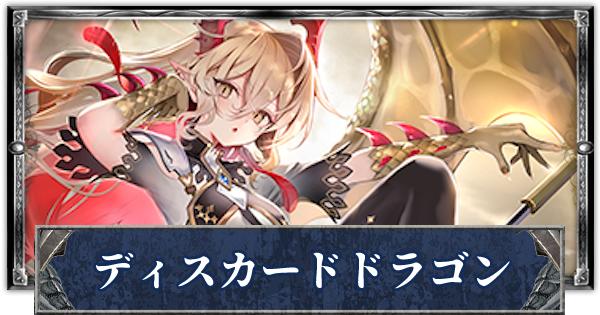 【シャドバ】ディスカードドラゴンのアンリミテッド最新デッキレシピ【シャドウバース】