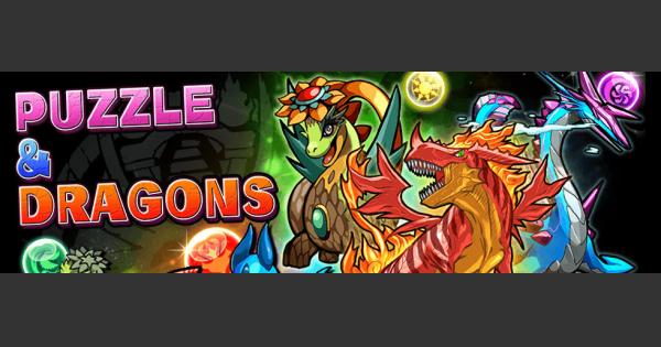 【パズドラ】レッドドラゴンフルーツのスキルと入手方法