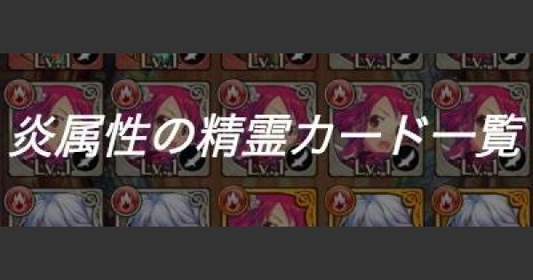 【潜レコ】炎属性の精霊カード一覧【潜空のレコンキスタ】