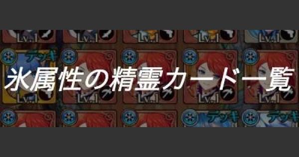 【潜レコ】氷属性の精霊カード一覧【潜空のレコンキスタ】