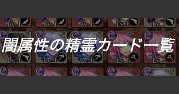 【潜レコ】闇属性の精霊カード一覧【潜空のレコンキスタ】