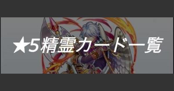 【潜レコ】★5精霊カード一覧【潜空のレコンキスタ】