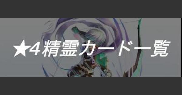 【潜レコ】★4精霊カード一覧【潜空のレコンキスタ】