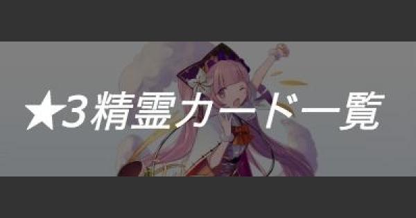 【潜レコ】★3精霊カード一覧【潜空のレコンキスタ】