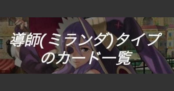 【潜レコ】導師(ミランダ)タイプの精霊カード一覧【潜空のレコンキスタ】
