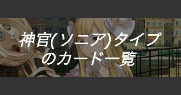 【潜レコ】神官(ソニア)タイプの精霊カード一覧【潜空のレコンキスタ】