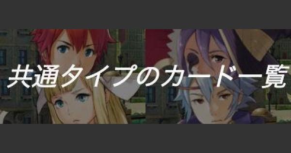 【潜レコ】共通タイプの精霊カード一覧【潜空のレコンキスタ】