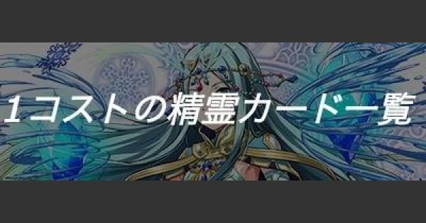 【潜レコ】1コストの精霊カード一覧【潜空のレコンキスタ】