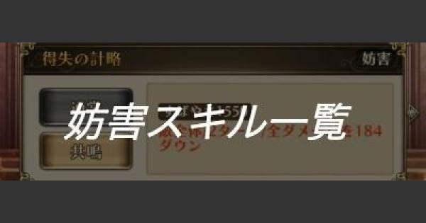 【潜レコ】妨害スキル一覧【潜空のレコンキスタ】