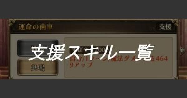 【潜レコ】支援スキル一覧【潜空のレコンキスタ】