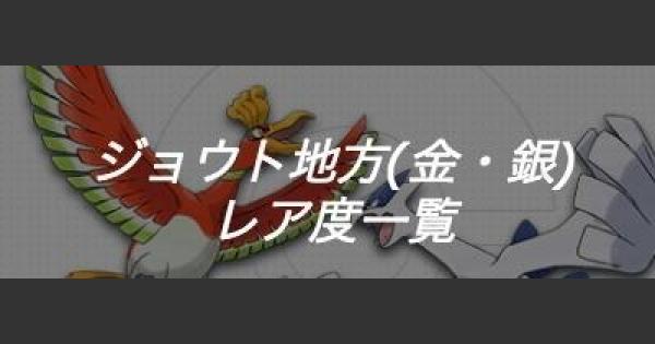【ポケモンGO】ジョウト地方(金銀)ポケモンのレア度一覧