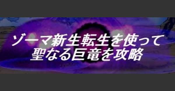 【DQMSL】ゾーマ新生転生を使って聖なる巨竜を攻略!