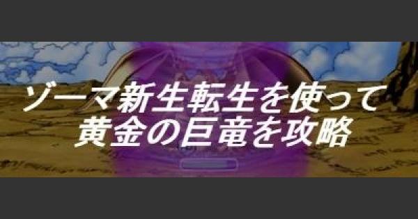 【DQMSL】ゾーマ新生転生を使って黄金の巨竜を4ラウンド攻略!