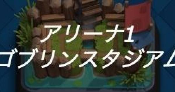 【クラロワ】アリーナ1の最強デッキと攻略のコツ【クラッシュロワイヤル】