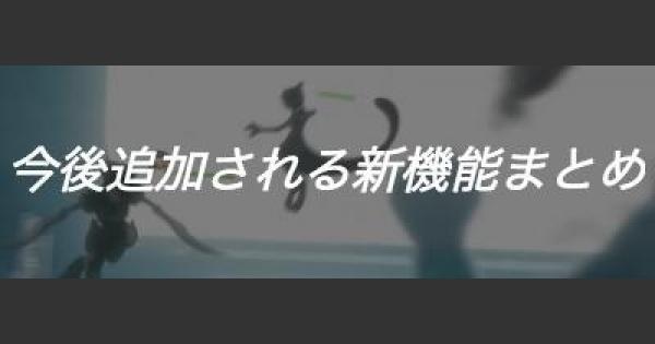 【ポケモンGO】今後追加する新機能&アプデ情報