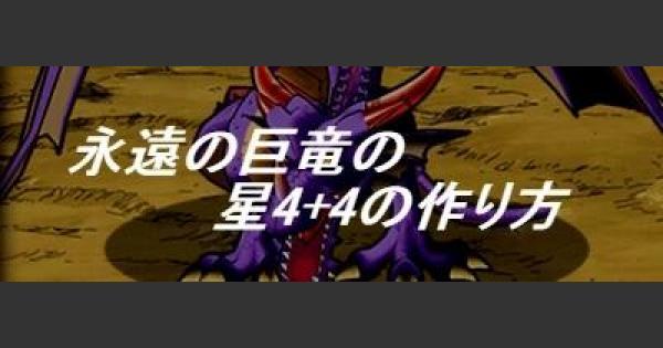 【DQMSL】永遠の巨竜の星4+4の作り方