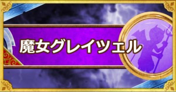 【DQMSL】魔女グレイツェル(SS)の評価とおすすめ特技