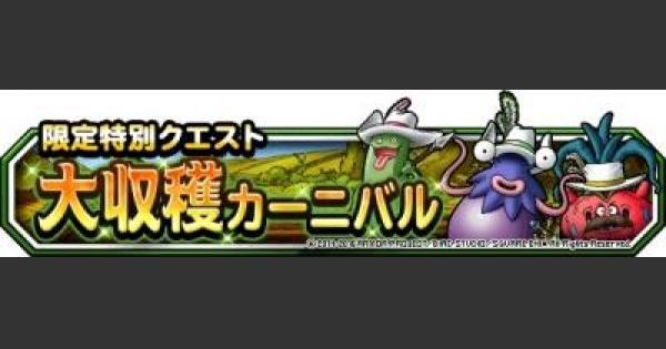 【DQMSL】「やさい三銃士の菜園 超級」 攻略!大収穫カーニバル
