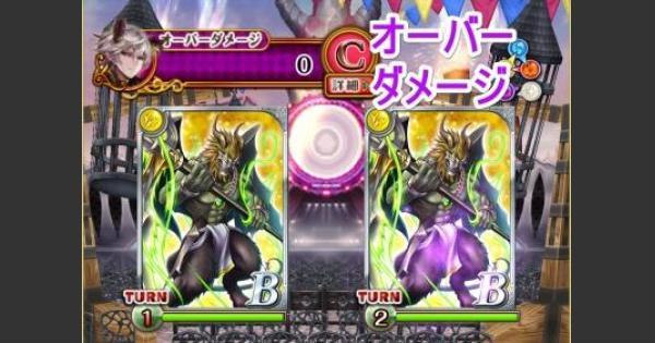 【黒猫のウィズ】ロストエデン2『初級』攻略&デッキ構成 | ハード