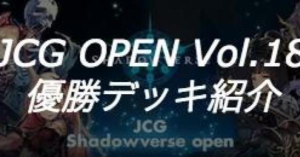 【シャドバ】JCG OPEN Vol.18大会の優勝者デッキ紹介【シャドウバース】