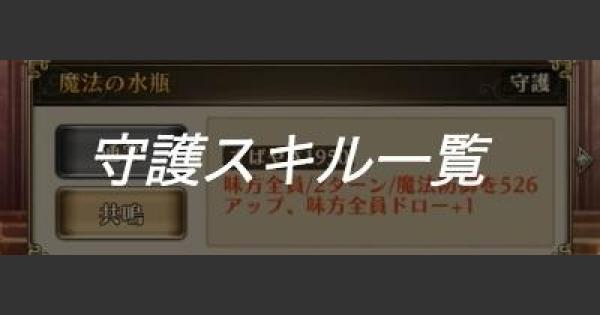 【潜レコ】守護スキル一覧【潜空のレコンキスタ】