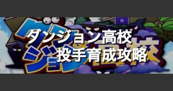 【パワプロアプリ】ダンジョン高校投手育成攻略【パワプロ】