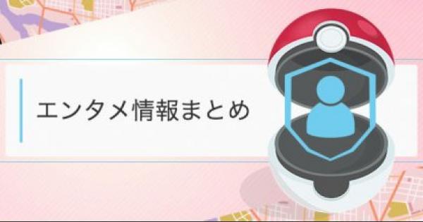 【ポケモンGO】エンタメまとめ!話題の情報などを紹介