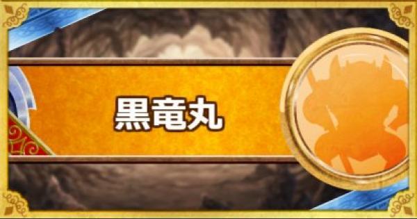 【DQMSL】黒竜丸(新生転生)の評価とおすすめ特技