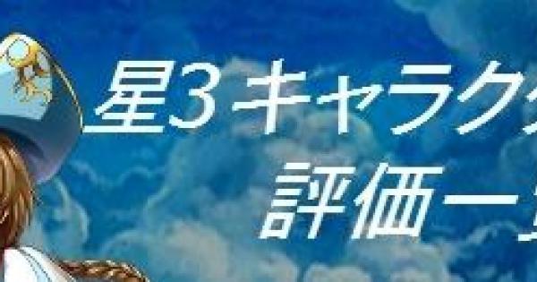 【白猫】星3のキャラクター評価一覧