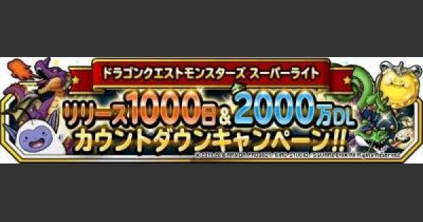 【DQMSL】2000万ダウンロード記念詳細情報!「S …
