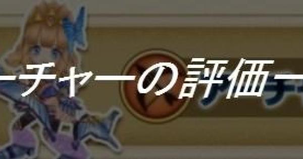 【白猫】アーチャー(弓)の最強ランキングとキャラ一覧