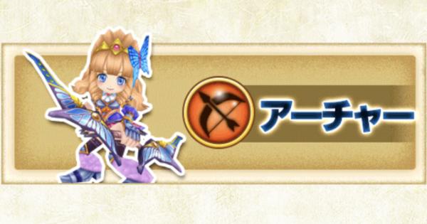 アーチャー(弓)の最強ランキングとキャラ一覧