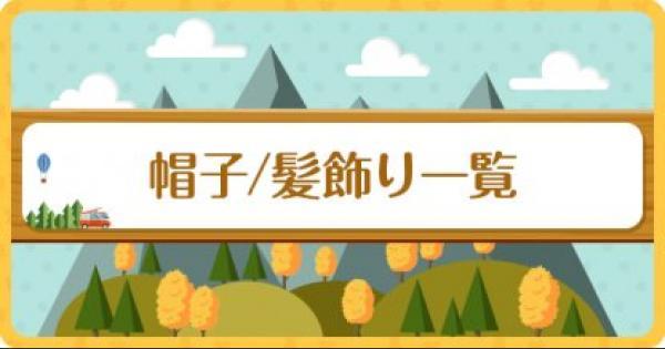 【ポケ森】帽子/髪飾り一覧【どうぶつの森(どう森)】