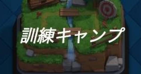 【クラロワ】ユニット相性表【クラッシュロワイヤル】