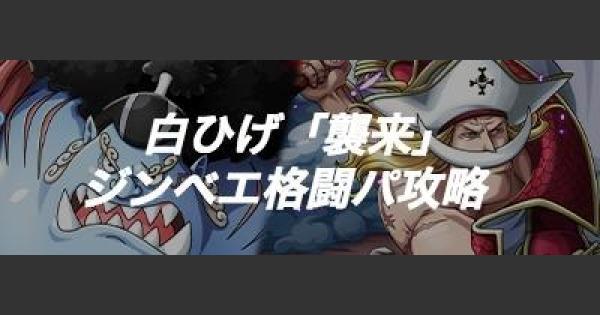【トレクル】ジンベエ格闘パ 白ひげ襲来戦攻略【ワンピース トレジャークルーズ】