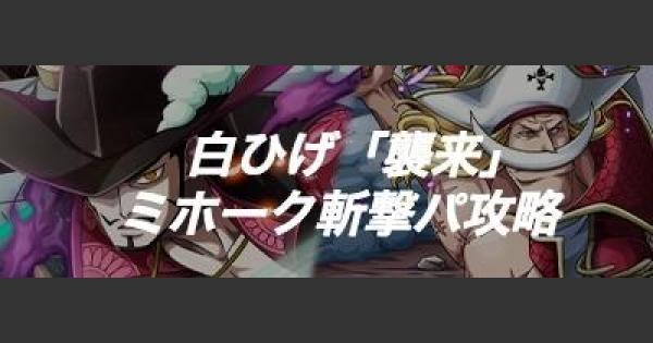フェス限ミホーク斬撃パ 白ひげ襲来戦攻略