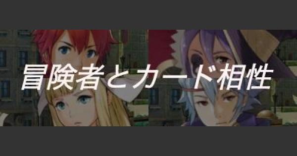 【潜レコ】冒険者とカード相性について【潜空のレコンキスタ】