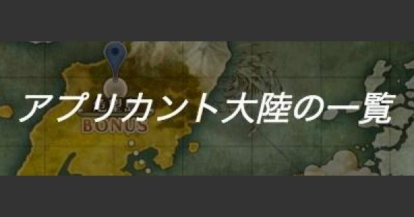【潜レコ】アプリカント大陸のエリア一覧とドロップ情報【潜空のレコンキスタ】