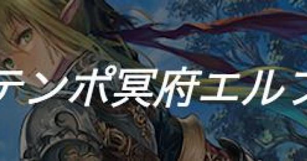 【シャドバ】テンポ冥府エルフのデッキレシピ【シャドウバース】