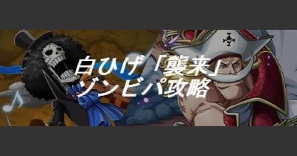 【トレクル】ゾンビパ 白ひげ襲来戦攻略【ワンピース トレジャークルーズ】