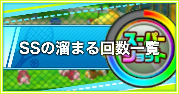 【白猫テニス】SS(スーパーショット)の溜まる回数一覧【白テニ】