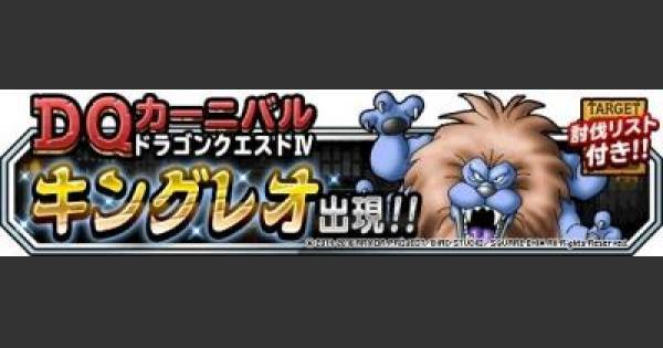 【DQMSL】「キングレオ城 超級」攻略!倒し方&立ち回り方!
